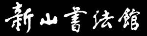 ShuFaGuan-logo