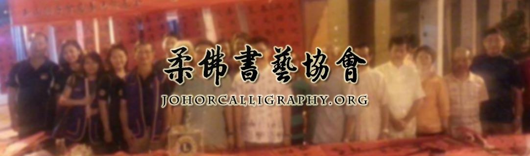 柔佛书艺网