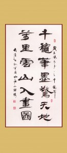 daqiang_shufa_01