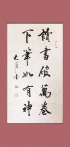 daqiang_shufa_02